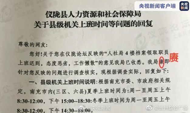 四川仪陇县人民社会保障局400多字批复