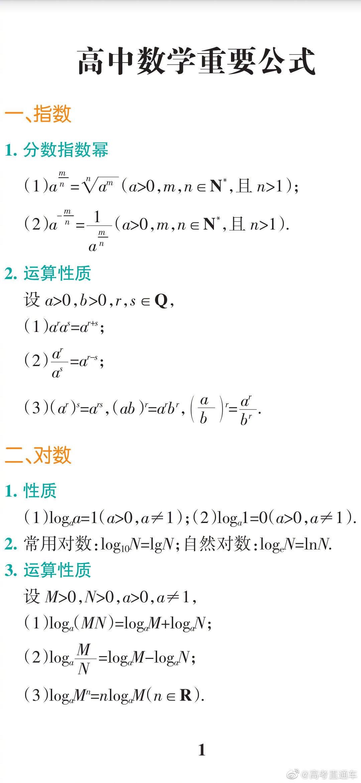 干货 | 高中数学重要公式汇总