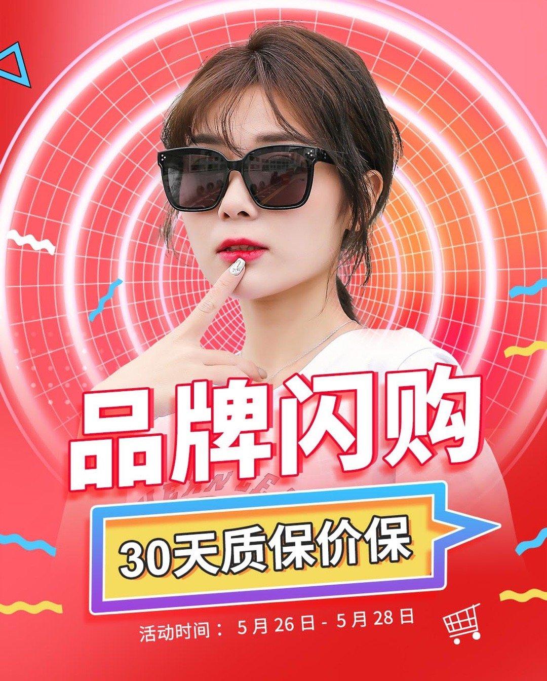 healbud产品提前购活动仅三天部分太阳镜上海北京广州3仓就近发货急