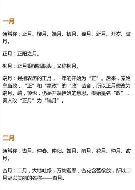 长知识!中国古代十二个月份雅称。