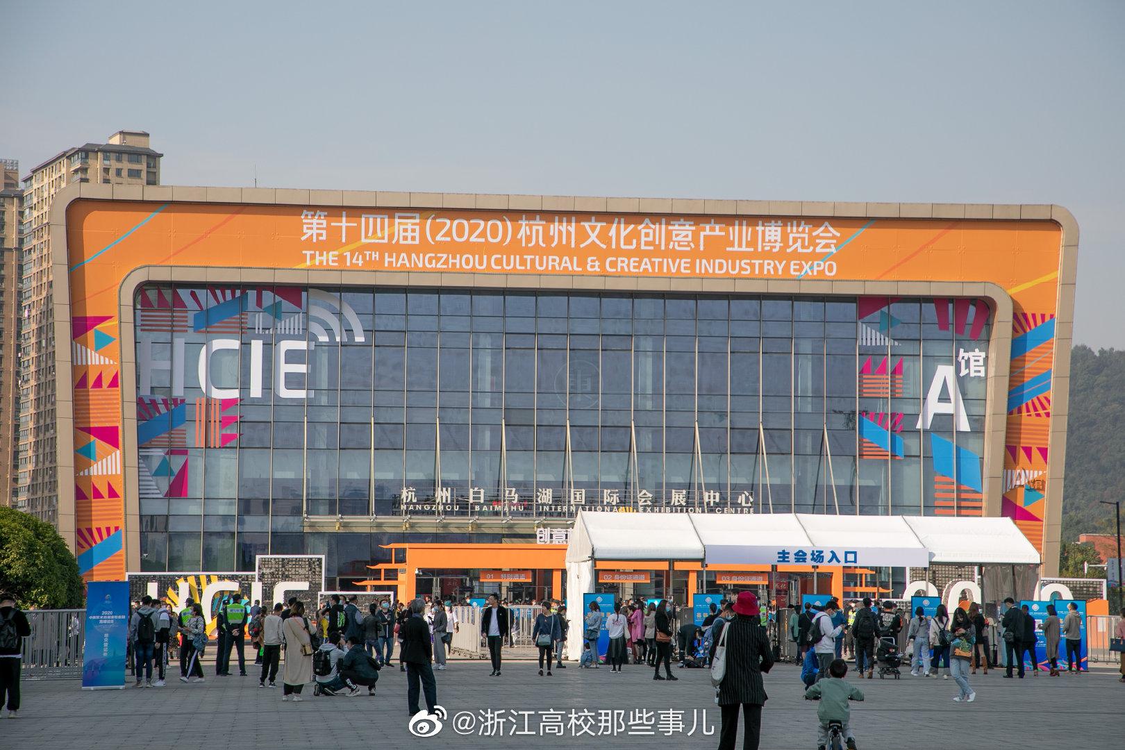 为期4天的第十四届(2020)杭州文化创意产业博览会终于来啦