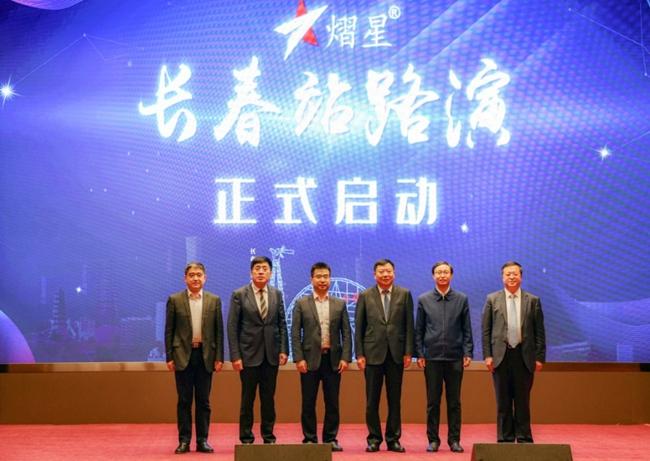中国一汽承办第三届中央企业熠星创新创意大赛