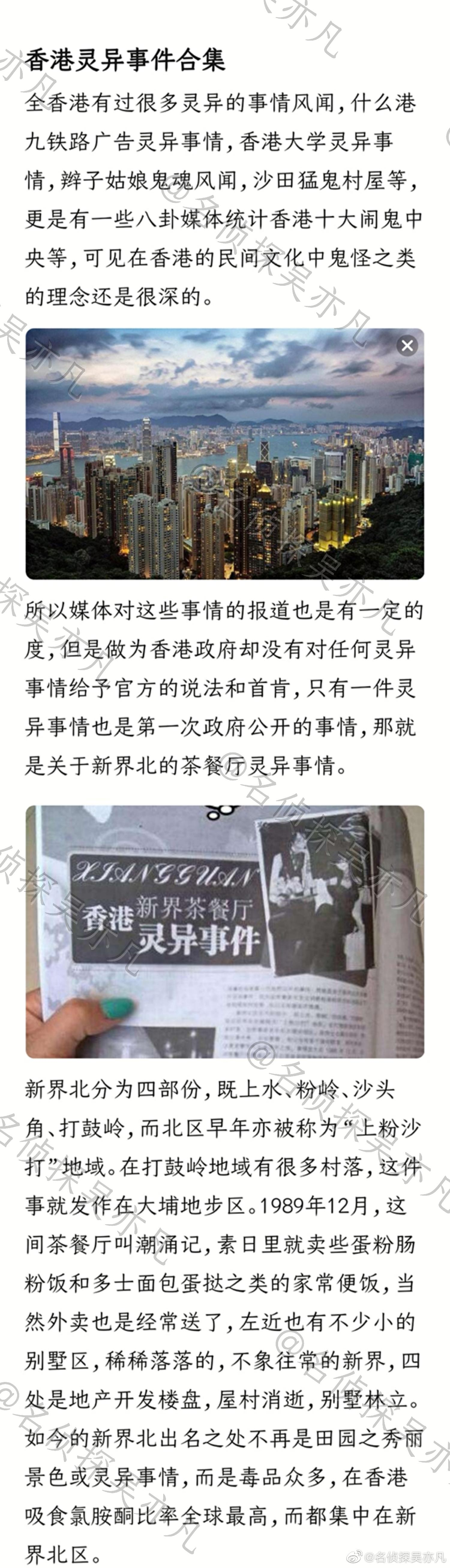 凡凡又整理了一期关于香港的灵异传说,其中包括了