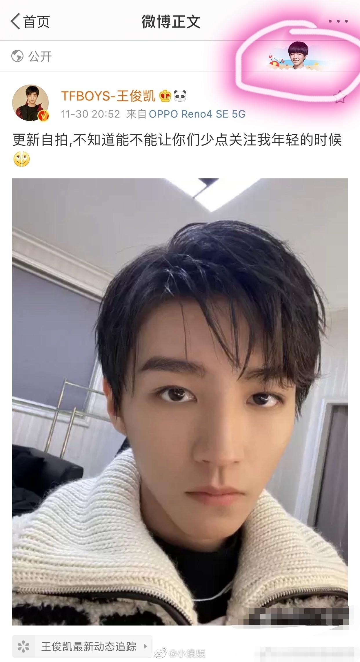 王俊凯发文并配上自拍照,要求大家不要关注他小时候