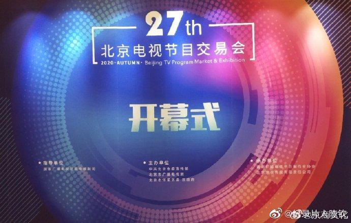 第27届北京(秋季)电视节目交易会!京商文化与您同行!