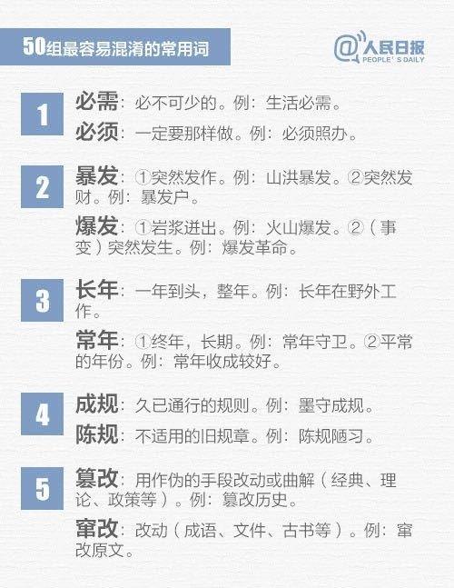 汉语写作一些经常用混的小词