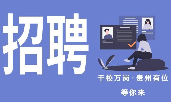 """人文科技学院2020年毕业生""""千校万岗•贵州有位等你来"""" 网络招聘会"""