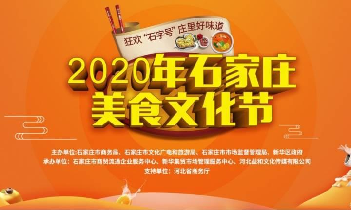 2020年石家庄美食文化节将在民族路步行街举办