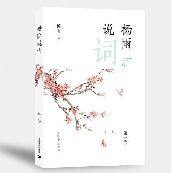 《杨雨说词》这套书最好的地方有几点,一个是深入浅出,娓娓道来