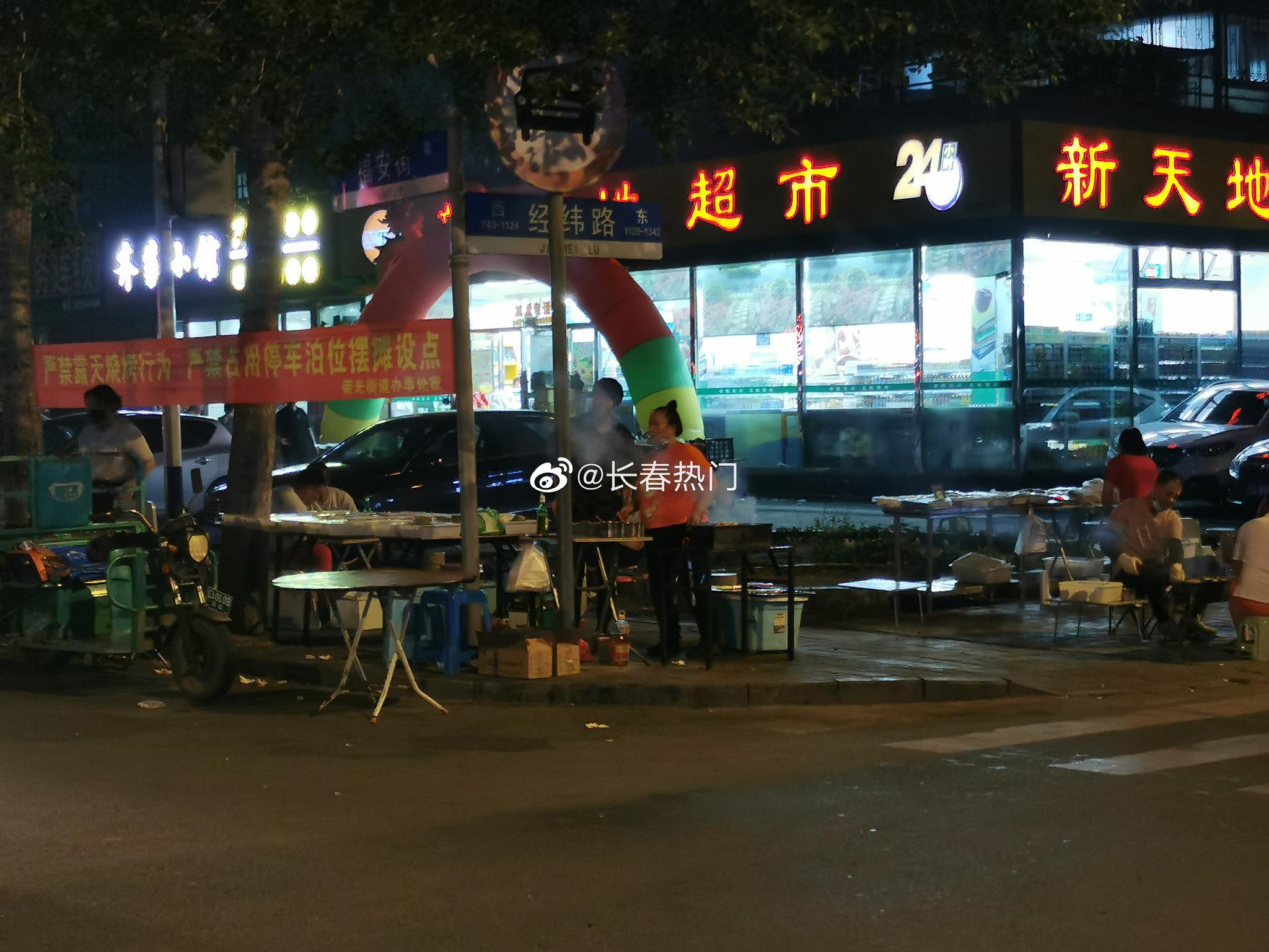 网友吐槽:经纬路福安街的露天烧烤,烟都进屋了,横幅就是个摆设