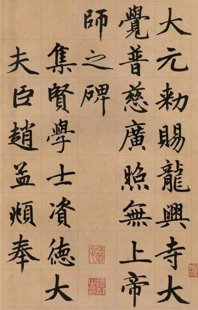赵孟頫  第  一  《胆巴碑》,堪称神品!