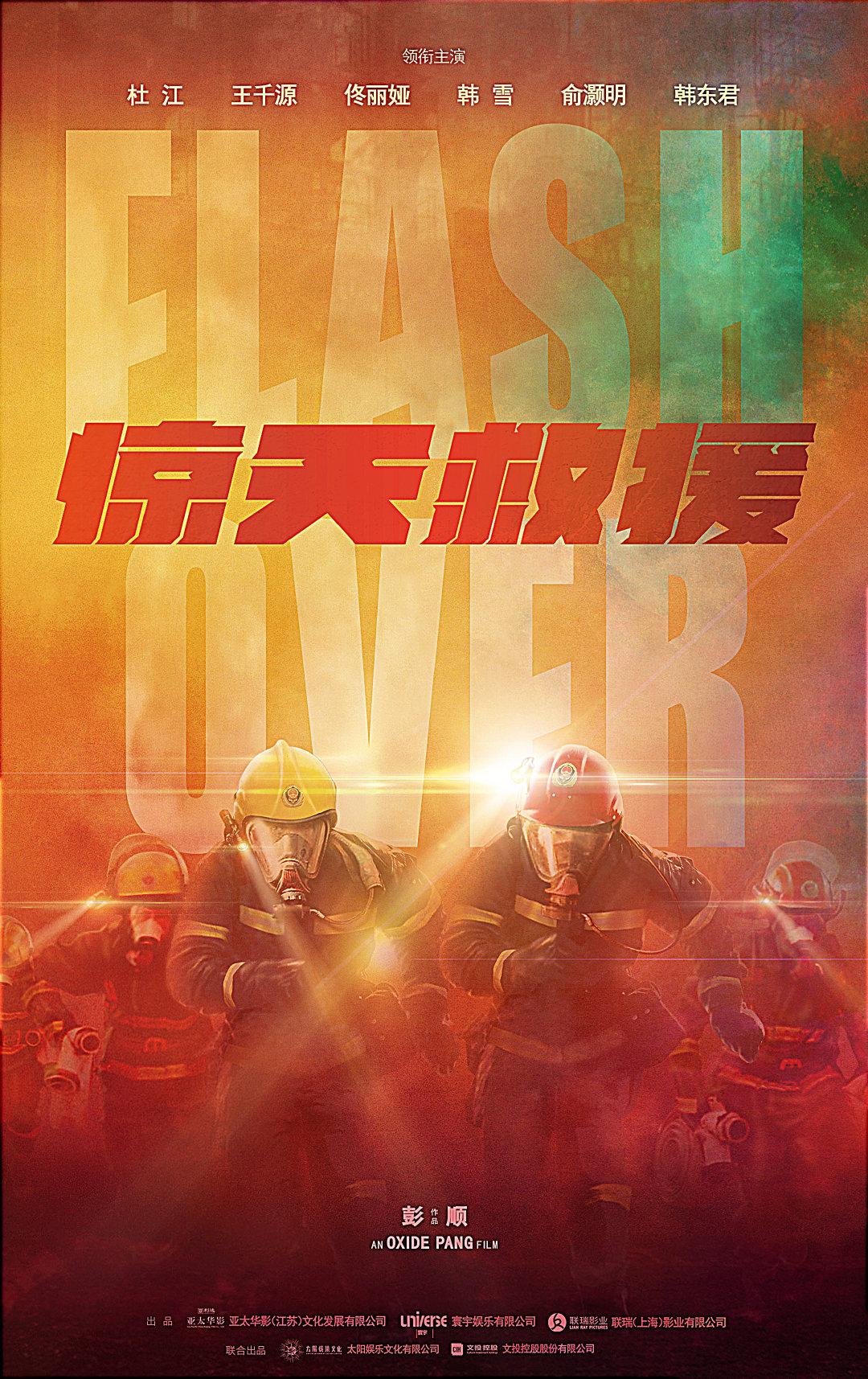 彭顺执导,杜江、王千源主演的电影《惊天救援》今天正式开机