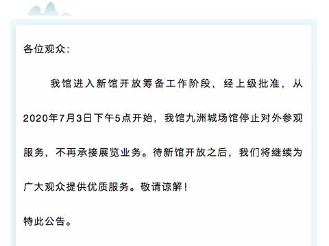 """陪伴珠海人36年的九洲城,今天""""关门""""! 市博新馆来了..."""