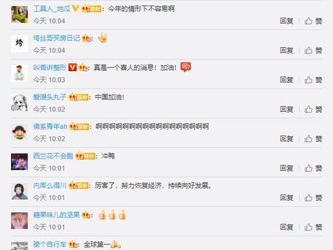 中国二季度GDP增长3.2% 网友:为这份成绩单点赞!