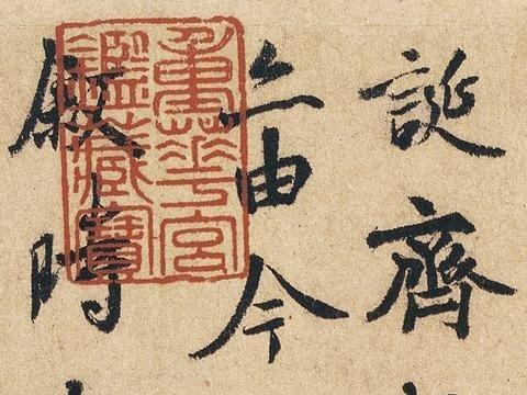 褚摹本兰亭序丨也有被认为是最能体现兰亭神韵的版本