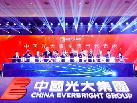 中国光大集团澳门代表处开业 国际化布局迈出新步伐