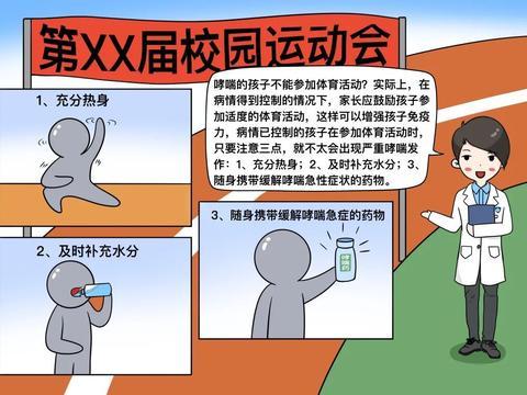 【健康辟谣日历】哮喘的孩子不能参加体育活动?