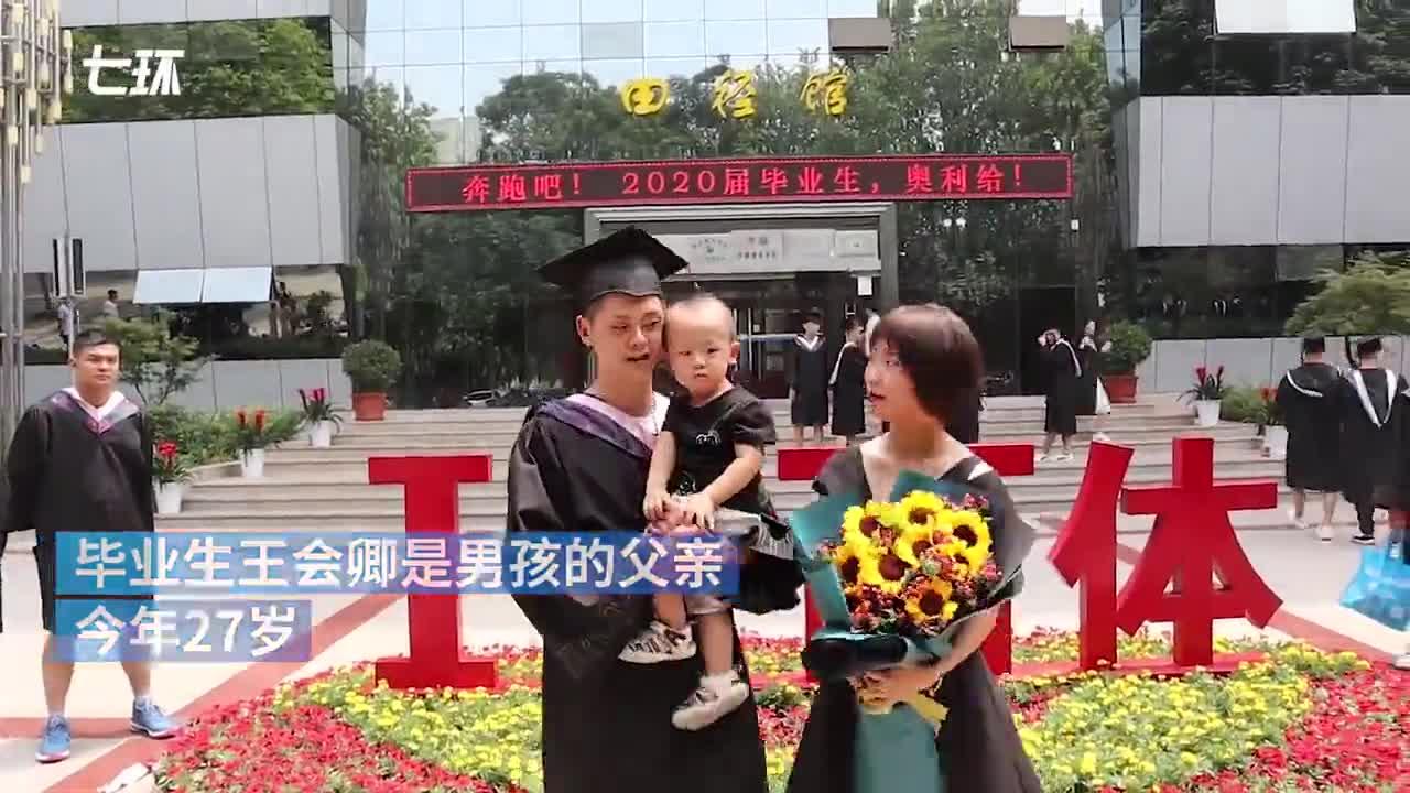 西安本科生带老婆孩子拍毕业照:武术专业运动员上大学晚……