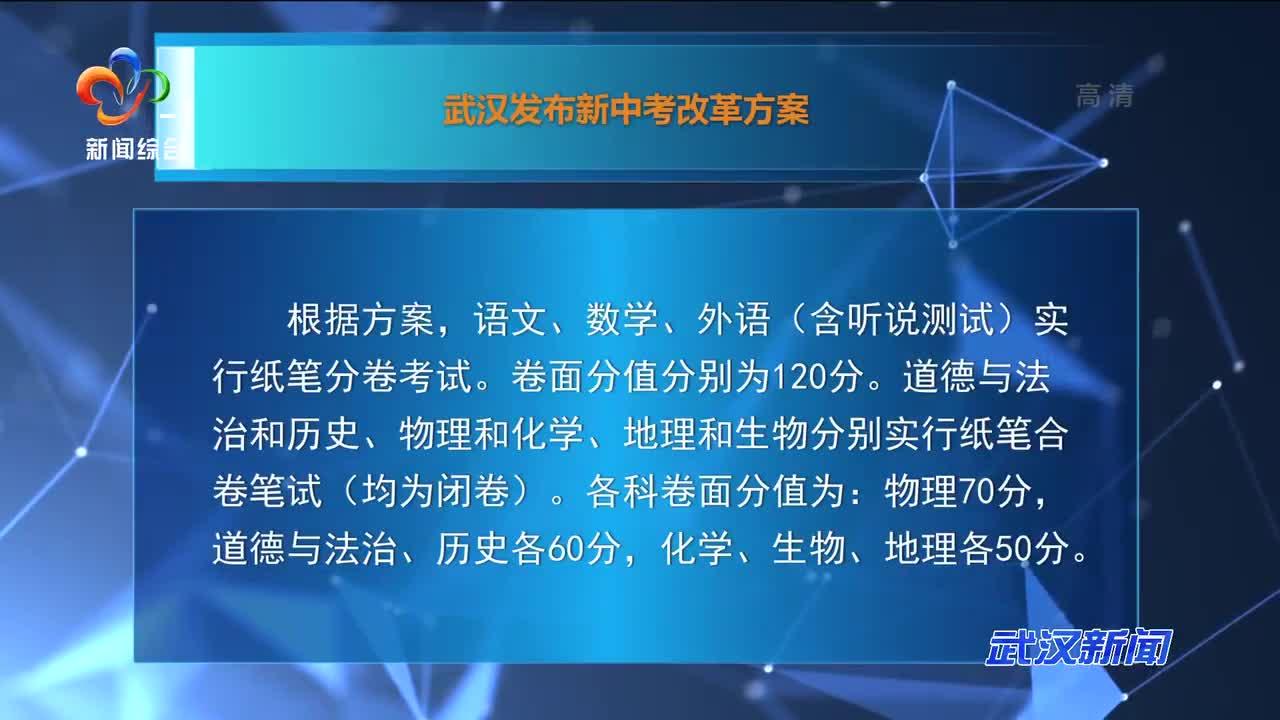 武汉发布新中考改革方案