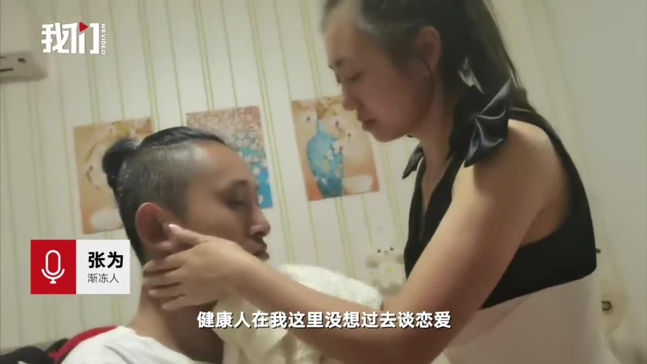 90后渐冻人张为迎娶贵州女孩:想看到孩子出生 陪她走完这辈子