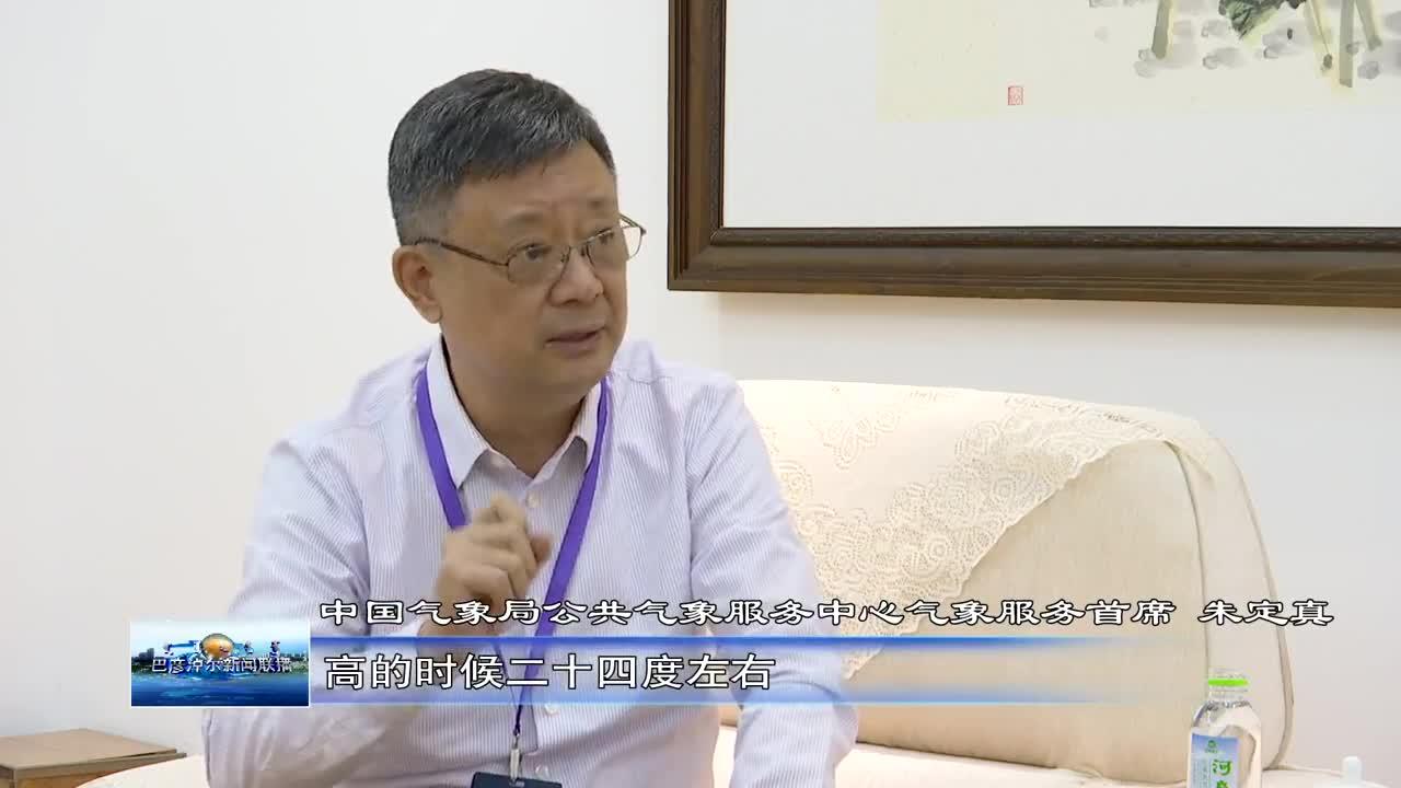 本台记者专访中国气象局公共气象服务中心气象服务首席朱定真