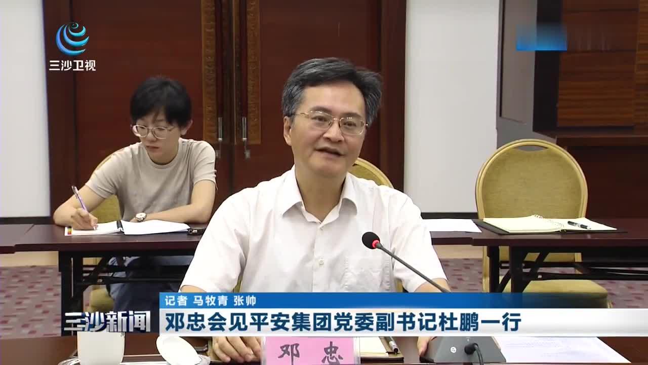 邓忠会见平安集团党委副书记杜鹏一行