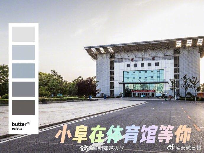 首次!2020年阜阳师范大学文理科54个专业全部纳入一本招生