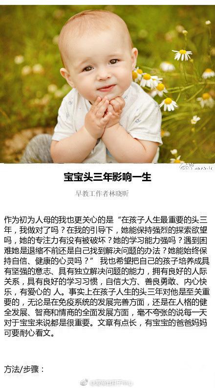 育儿心得:宝宝头三年影响一生,不看悔掉肠子