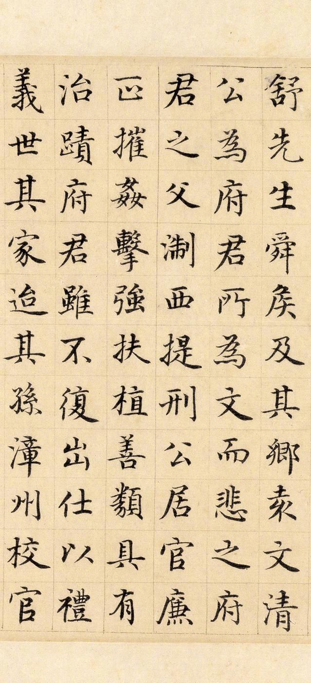 书法|元末明初文学家、书法家危素《陈氏方寸楼记》楷书赏析。
