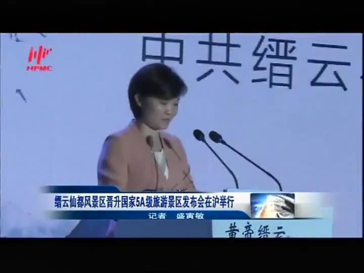 缙云仙都风景区晋升国家5A级旅游景区发布会在沪举行