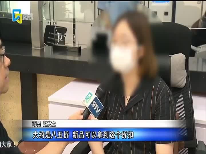 85折购买全新手机?警方侦破二手网上交易平台诈骗案