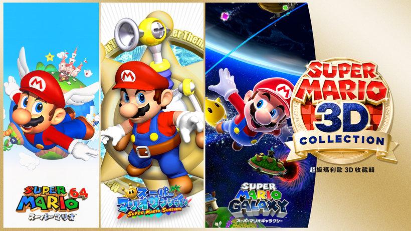 日本TSUTAYA游戏周销榜:《马里奥3D收藏》二连冠