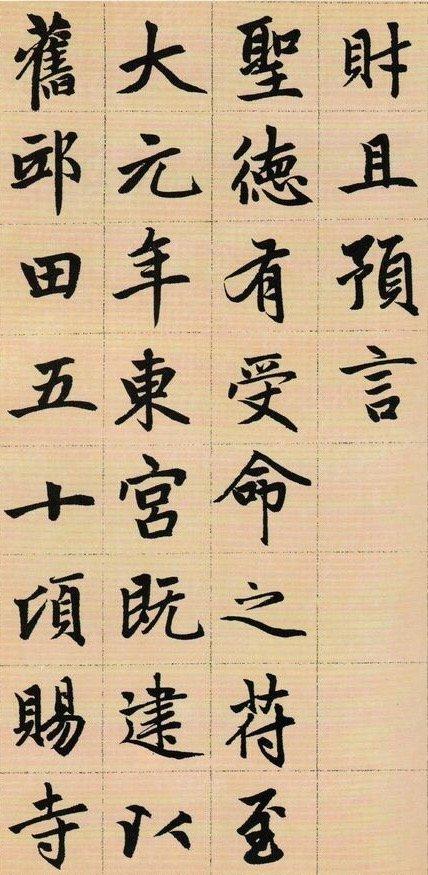 《胆巴碑》又称《帝师胆巴碑》,为中国元代书画家赵孟頫的碑书墨迹
