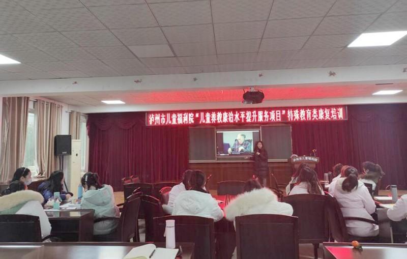 """四川泸州""""儿童养教康治水平提升服务项目""""特殊教育类康复培训"""