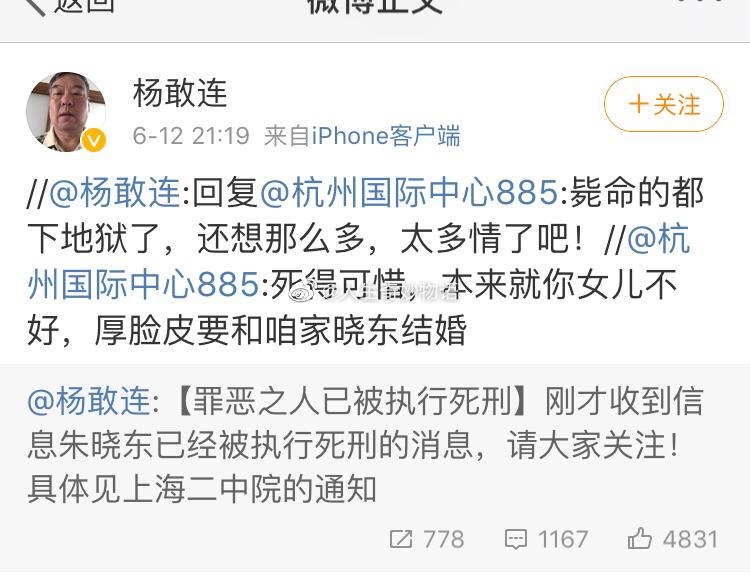 上海杀妻冰柜藏尸案犯罪嫌疑人朱晓东前段时间被执行死刑了