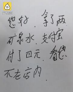 安徽郎溪超市老板救援回来发现多张留言,监控拍下暖心一幕