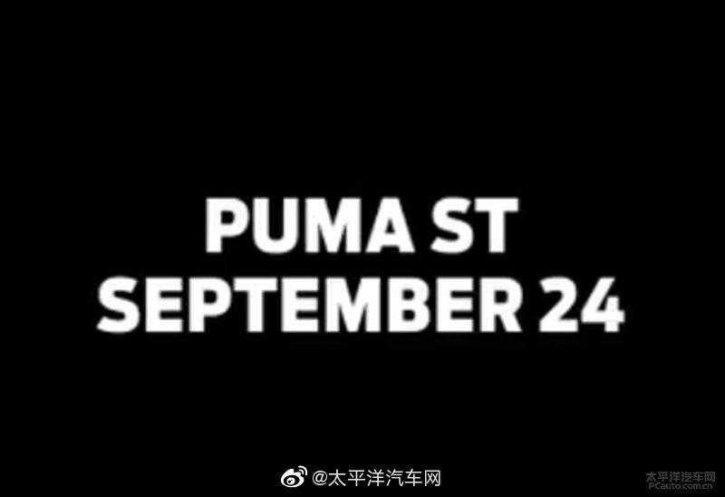 来自三缸的咆哮!福特发布了最新的Puma ST预告视频