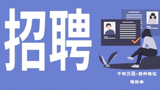 """人文科技学院举办2020年毕业生""""千校万岗·贵州有位等你来""""网络招聘"""