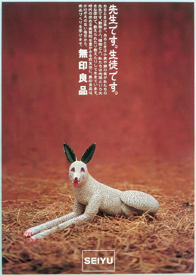 无印良品活动海报设计日本设计大师 田中一光