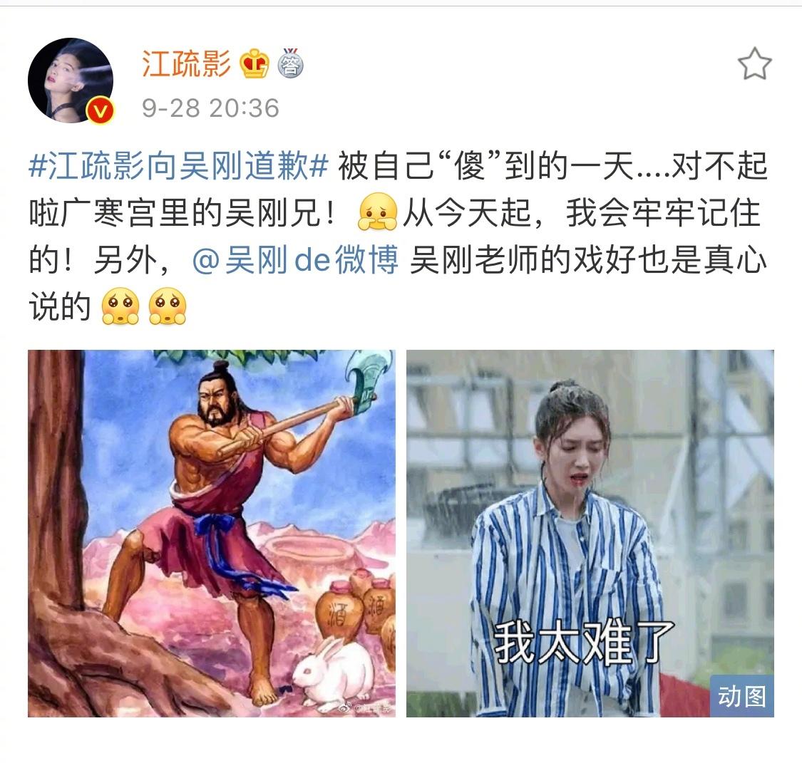 """@江疏影 微博发文,为把""""广寒宫吴刚""""听成演员吴刚道歉!记者"""