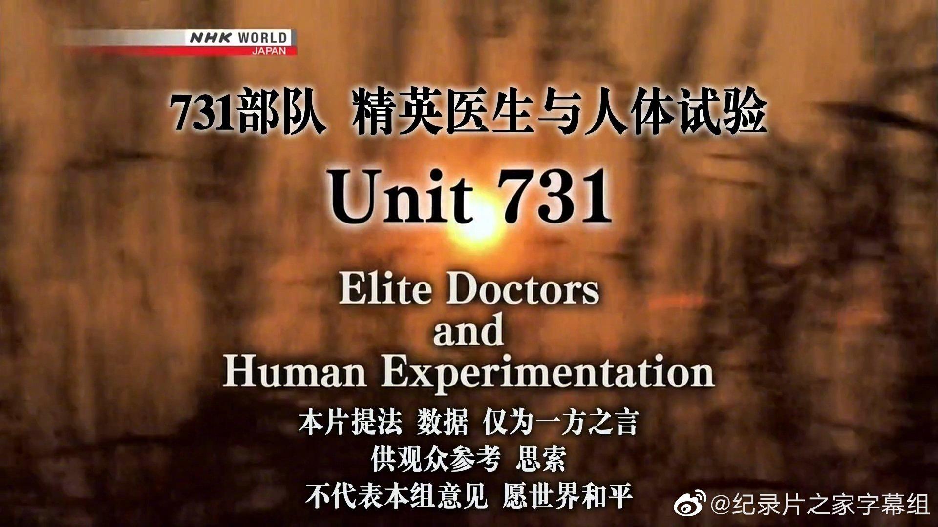 纪录片 731部队 精英医生与人体试验 Unit 731 - Elite Doctors and H