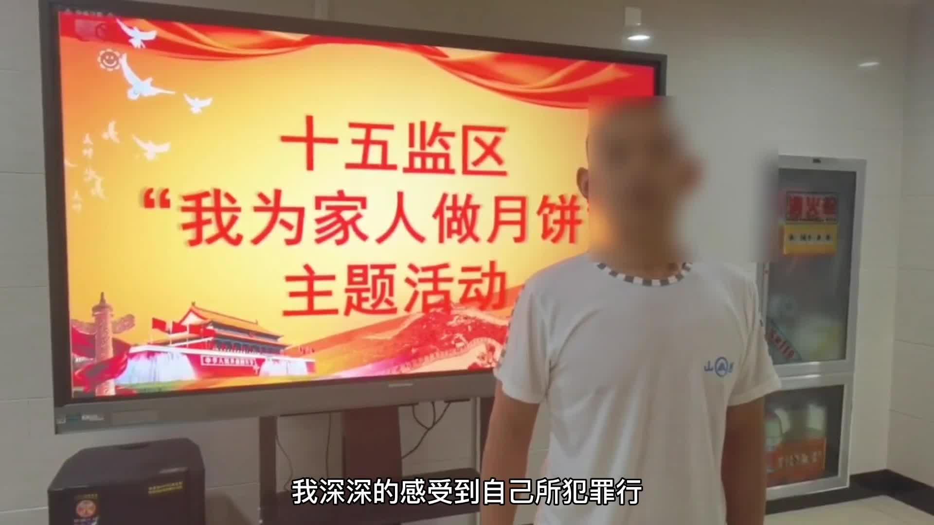 果然视频 情暖中秋,潍北监狱开展中秋主题帮教活动