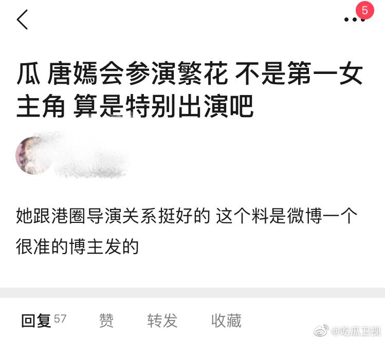 有网友爆料,唐嫣将参演《繁花》,但不是第一女主角