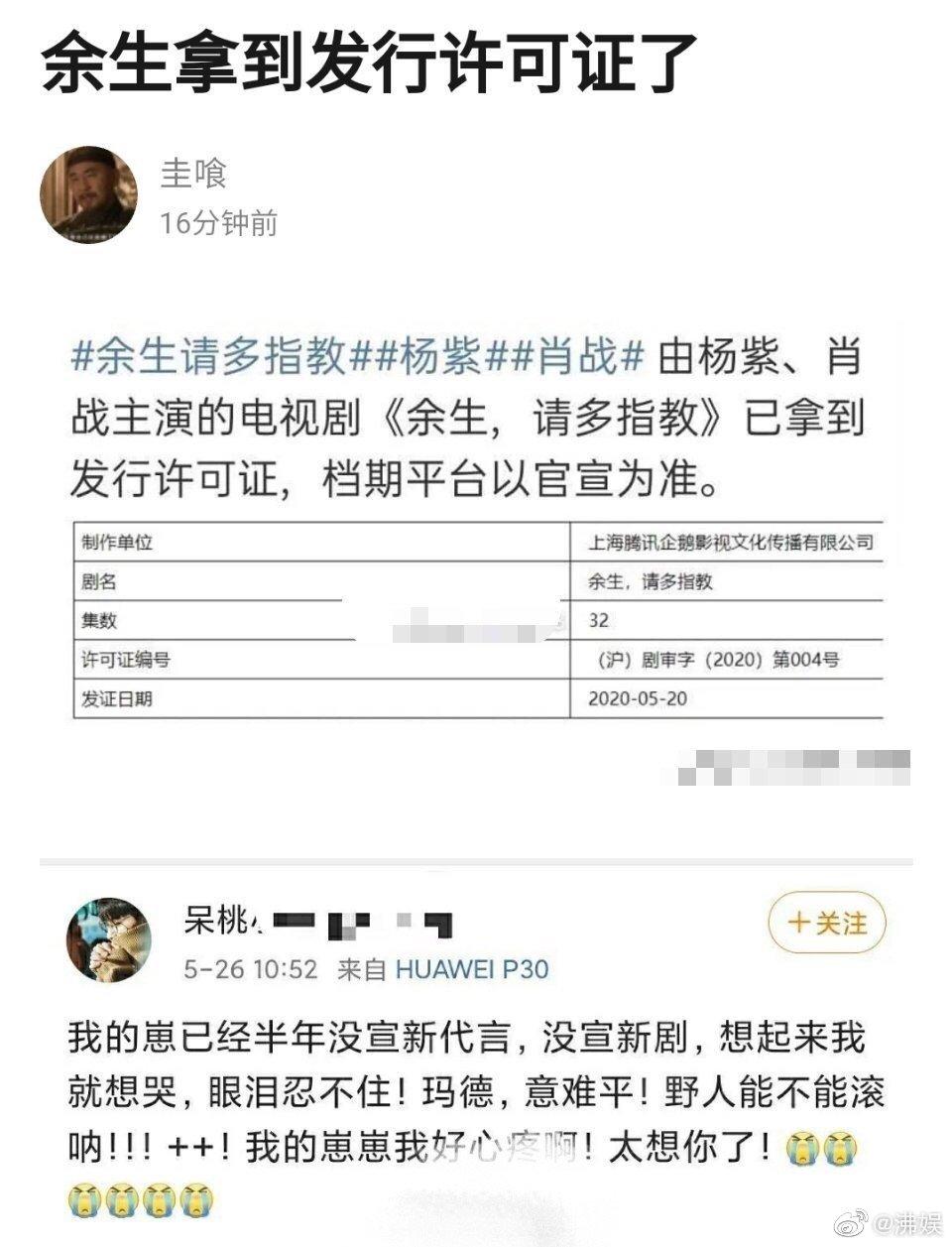 杨紫和肖战主演的《余生请多指教》已经拿到发行许可证了这是快要开播