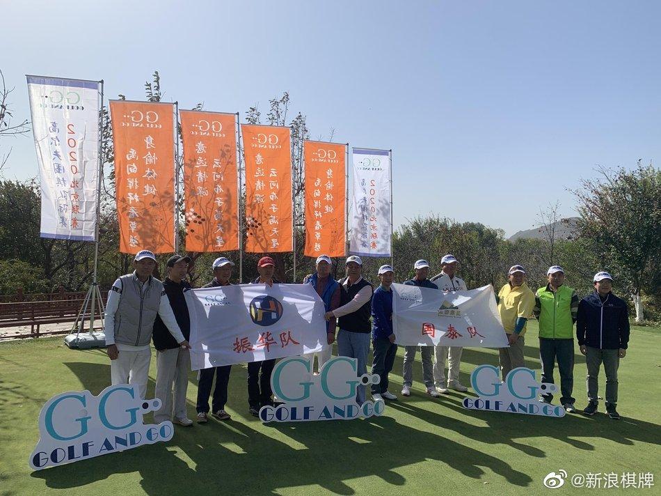 高清-2020高尔夫围棋队际赛盘山站 开球仪式现场