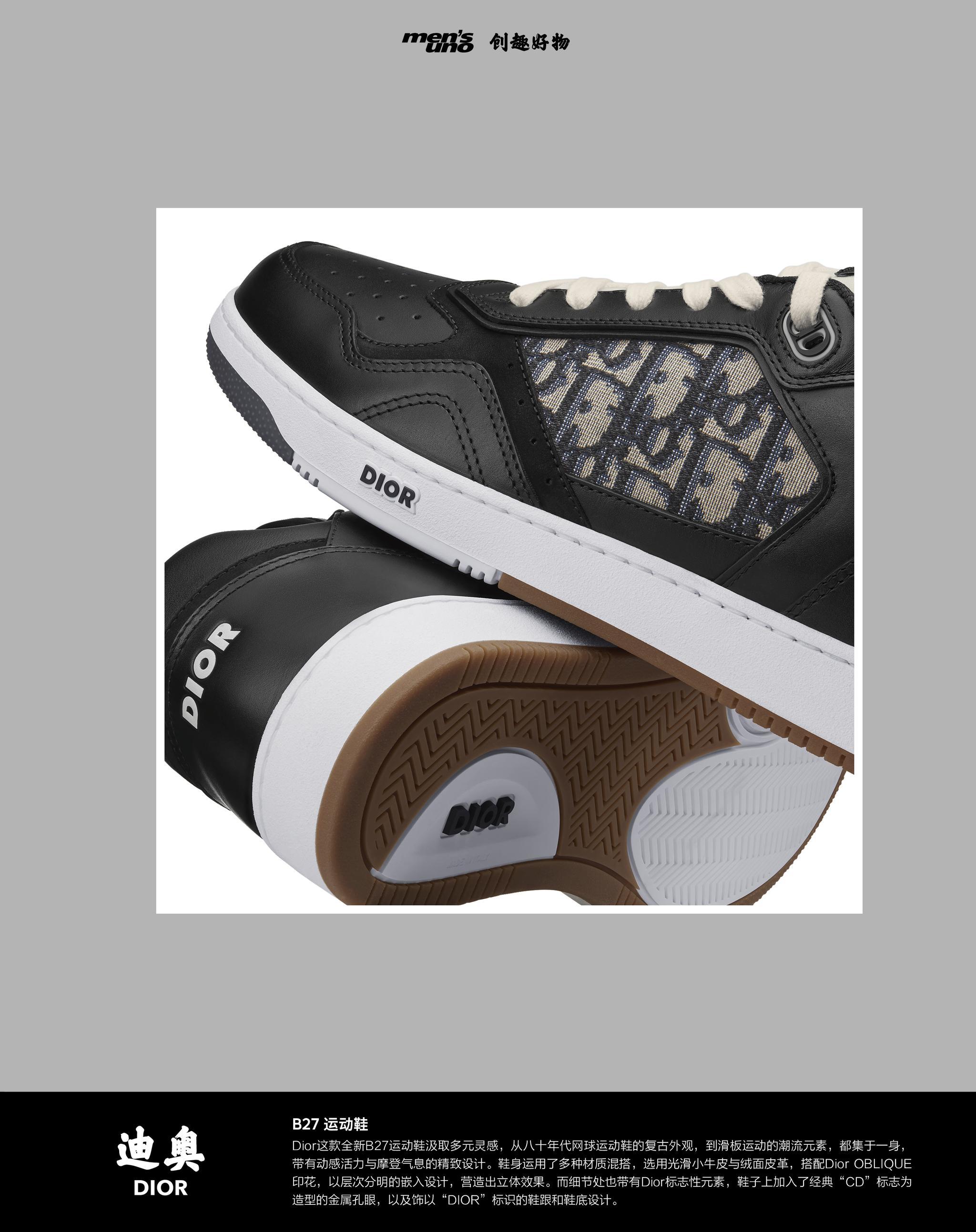 Dior这款全新B27运动鞋汲取多元灵感……