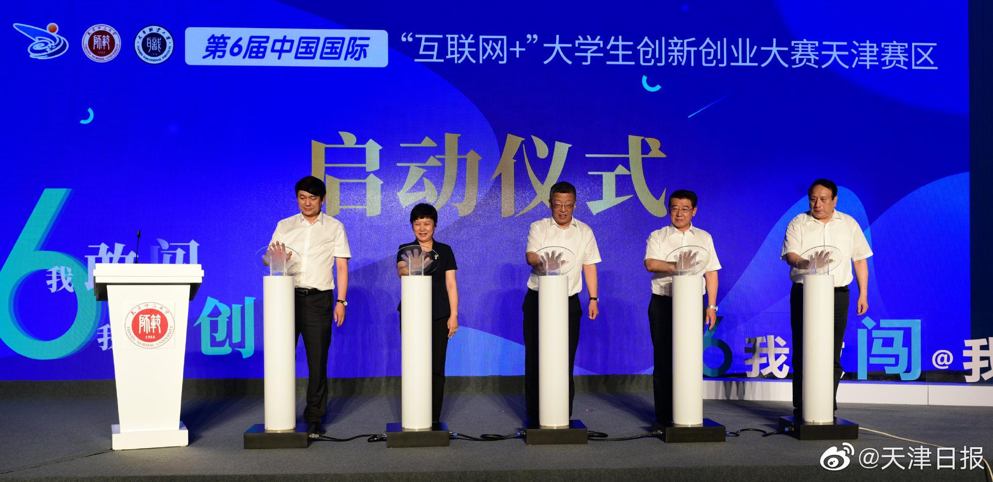 """第六届中国国际""""互联网+""""大学生创新创业大赛天津赛区比赛暨""""青年"""