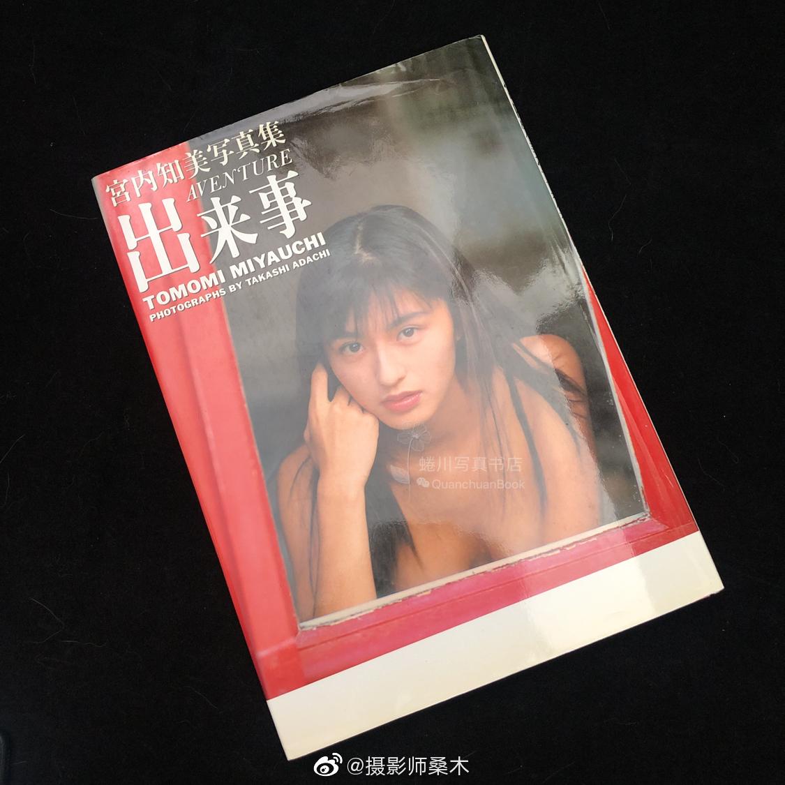 宫内知美写真集,日本女演员,代表作品《恶作剧之吻》