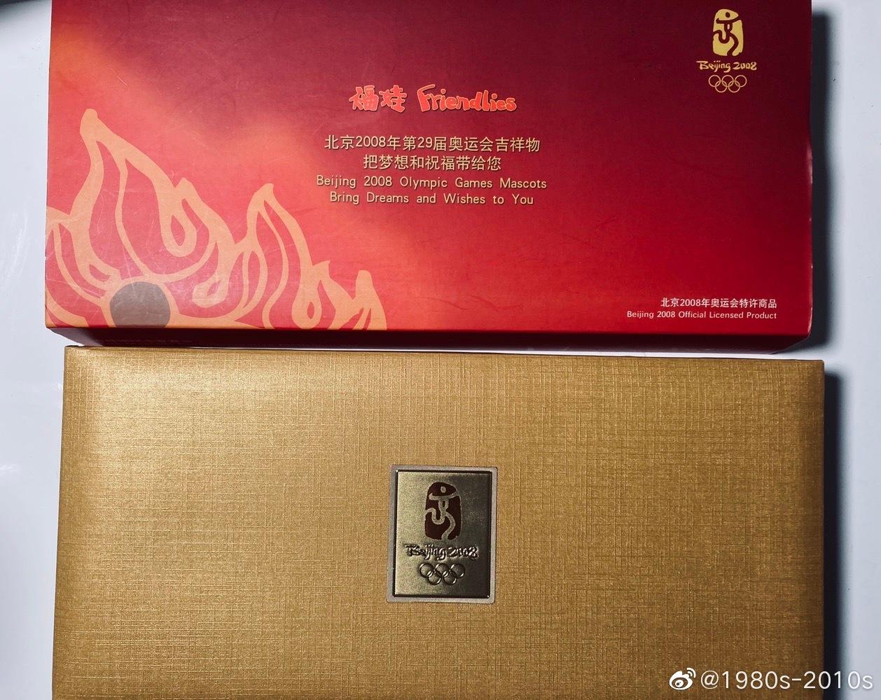 2008年北京奥运会吉祥物纪念章