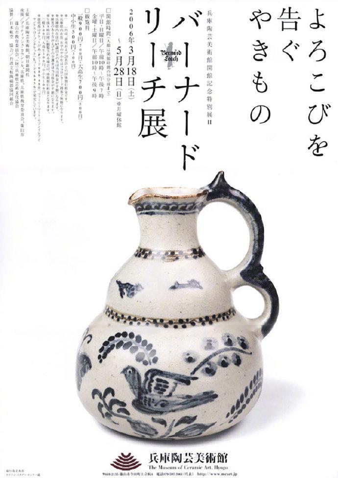 器皿展览海报设计
